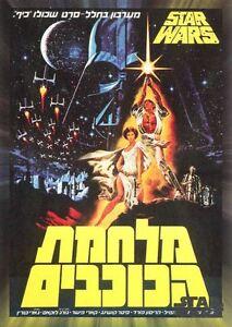 Star Wars 40th Anniversary Base Card #146 Israeli Star Wars Poster