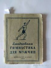Men Daily gymnastics. Soviet book vintage 1949 manual Russian physical training