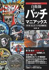 JAPANESE JASDF,JMSDF,JGSDF PATCH BOOK