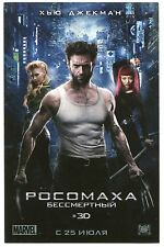 The Wolverine (2013) Hugh Jackman Will Yun Lee Movie mini poster AD Flyer