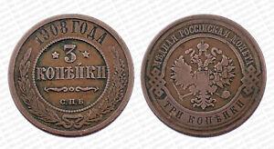 Russie. 3 Kopek 1908 Спб (st. Petersburg) . Nicolas II° . Cuivre. Россия