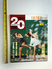 Japanese magazine ASAHI CHRONICLE / WEEKLY the 20th century Cover: Pink Lady