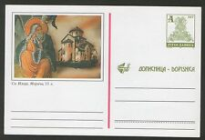 075 Yugoslavia 1993 - PPC Postcard Stationery - St.Ilija - Monastery Moraca