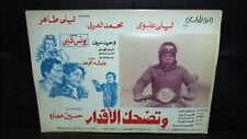 Set of 4 صور فيلم مصري وتضحك الأقدار, ليلى علوي Egyptian Arabic Lobby Card 80s
