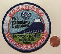 FAR EAST COUNCIL OA 803 498 ACHPATEUNY 2009 12TH KANAGAWA CAMPOREE POCKET PATCH