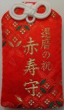 JAPANESE OMAMORI Charm Longevity Healing Sick good Health from Japan Shrine Red