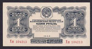 Russia 1 Gold Ruble 1934, Ser: Хш 104213,  Pick: 208, UNC