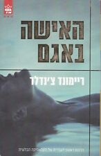 RAYMOND CHANDLER The Lady in the Lake HEBREW softcover book Philip Marlowe