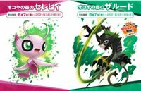 Pokemon Serial code Shiny Celebi and Okoya Forest Zarude Sword & Shield JAPAN