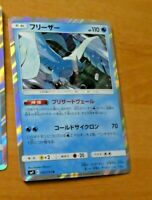 POKEMON JAPANESE CARD RARE HOLO CARTE Articuno #030/095 R sm9 C JAPAN MINT