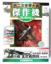 De Agostini WW2 Aircraft Collection Fighter 1/72 Kawasaki Ki-100 #28
