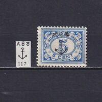 ASIA 1942, JAPANESE Occupation, on the South of Celebes Island (Makassaar), MH