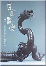 JAPANESE ARTICULATED JIZAI OKIMONO PHOTOGRAPHIC BOOK