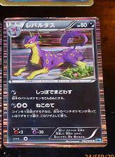 TCG POKEMON RARE JAPANESE CARD HOLO PRISM CARTE Liepard 042/059 BW6 JAPAN **