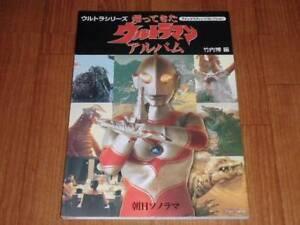 Japanese Ultraman Illustrations Book - The Return of Ultraman alubum 2003