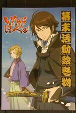 JAPAN Yusuke Kozaki: Intrigue in the Bakumatsu – Irohanihoheto (Book)