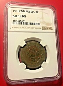 1910CNB RUSSIA 3K COIN NGC AU 55 BN