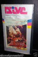 فيلم طريق الشر, بوسي عزت العلايلي Arabic PAL Lebanese Vintage VHS Tape Film 90s