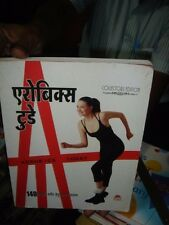 INDIA - AEROBICS TODAY COLLECTORS EDITION  IN HINDI PAGES 156 ILLUSTRATED
