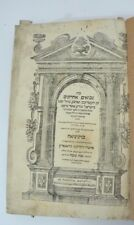 1617 Neviim Venice Judaica Hebrew book antique Bible Manuscript נביאים אחרונים