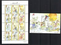 China Macau 2015 九歌 Literature and its Characters – Jiu Ge Arts Stamp set