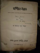 INDIA RARE - PANDIT NEHRU BY D P DHAWAN 1948  PAGES 205 WITH FULL PAGE PICTURES