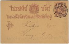 Siam Thailand King Rama V 1st Issue Postal Card Early Used