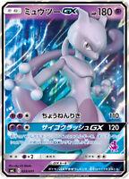 Pokemon Card Japanese - Mewtwo GX 025/051 SML - HOLO MINT