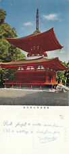 1980's A JAPANESE GARDEN JAPAN UNFRANKED COLOUR POSTCARD