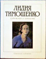 1991 Rare Russian book on painter LIDIYA TIMOSHENKO