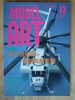 Model Art 434, September (9) 1994; MH-53E, SH-60J, UH-60J... *Japanese*