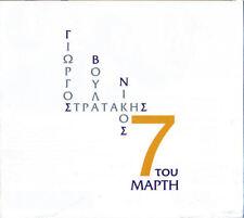 Stratakis Giorgos, Voula, Nikos - 7 Tou Marti ΣΤΡΑΤΑΚΗΣ 7 ΤΟΥ ΜΑΡΤΗ CD/NEW