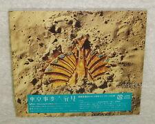 Sheena Ringo Tokyo Incidents Daihakken Japan Ltd CD (Shiina)