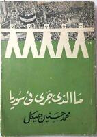 1962 Vintage arabic book ما الذى جرى فى سوريا- محمد حسنين هيكل
