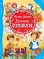 Агния Барто. Лучшие стихи Book in Russian