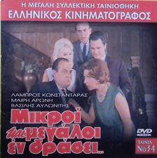 MIKROI MEGALOI EN DRASEI / LABROS KONSTANTARAS / DVD / PAL / GREEK MOVIES / 1963