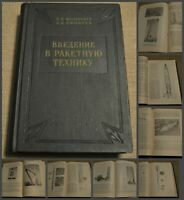 RR 1961 Introduction rocket technique Russian book German V-2 missiles rockets