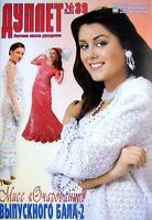 Crochet Patterns Magazine Duplet 39 in Russian. Wedding Prom Dress