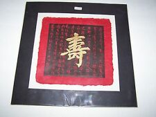 Chinese Lithograph Litho on Hand Made Paper Longevity Symbol/Meaning Asian Art
