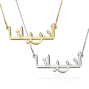 Arabic Name Necklace-Personalized Custom Made Nameplate -oNecklace®