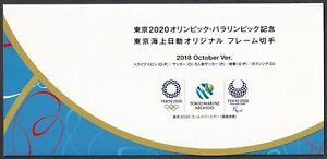 Japan personalized stamps, Tokyo 2020 Olympics Paralympics triathlon soccer shoo