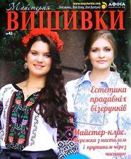 Embroidery magazine Vyshyvanka MV-42 DMC Pattern Men shirt Women dress Ukrainian