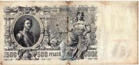 Banknote - 1912-17 Russia, 250 Rubles, P14b VF State Credit Note