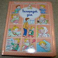 Книга для чтения 3 класс часть 1Book for reading grade 3 part 1 Russian book