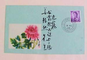 HONG KONG  COVER SHAMSHIN 1962 FLOWER CACHET