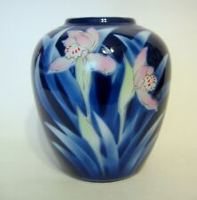 Ginger Jar Japanese Iris Vase Ceramic Navy Blue 4 to 5 Inches