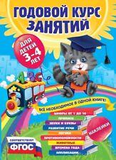 Russian Book Годовой курс занятий: для детей 3-4 лет (с наклейками)