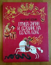 Georgy Yudin Птица Сирин Ptitsa Sirin Fire Bird Russian Fairy Tale 1993