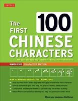 First 100 Chinese Characters : The quick and easy way to learn the basic Chin...