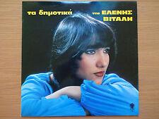 ELENI VITALI TA DIMOTIKA, LP RECORD 1981 N. MINT LYRA 3332 GREECE
